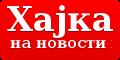 Hajka.rs